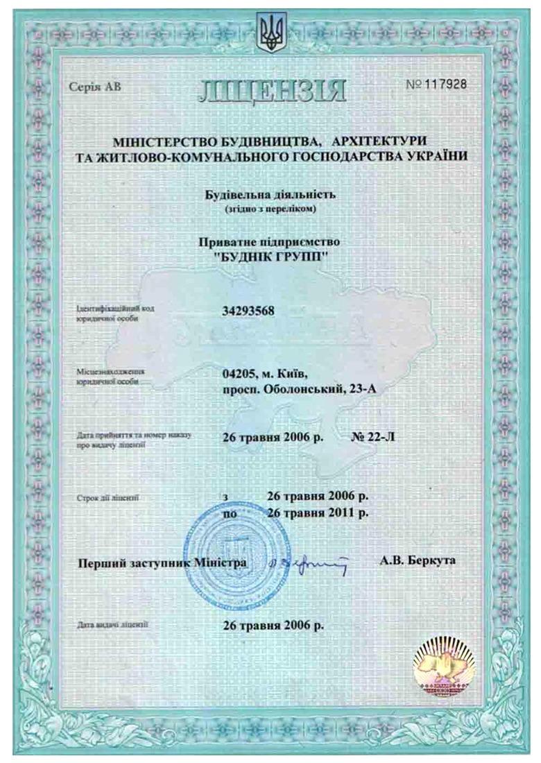 Лицензия 2006
